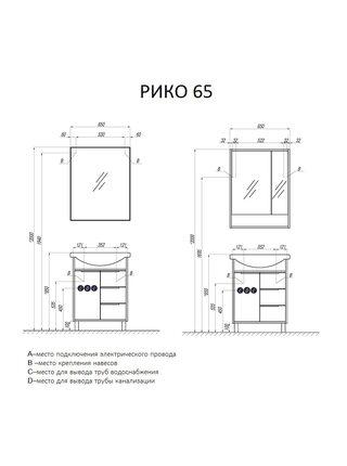 """Шкаф-зеркало """"Рико 65"""" белый/ясень фабрик 1A215202RIB90"""