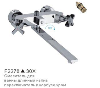 F2278 Смеситель для ванны FRAP