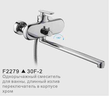 F2279 Смеситель для ванны однорычажный FRAP