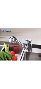 F6013 Смеситель для кухни - выдвижной излив FRAP