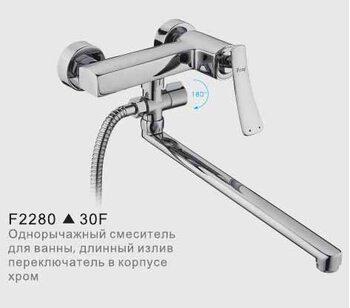 F2280 Смеситель для ванны FRAP