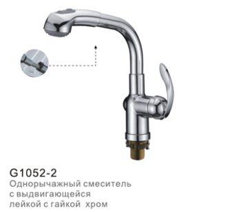 G1052-2 Смеситель для кухни,выдвижной излив,2 режима GAPPO