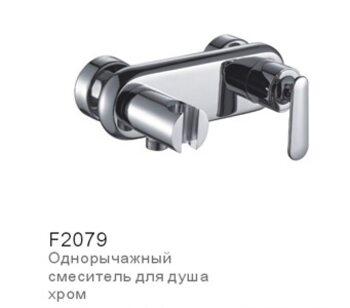F2079 Смеситель для душа FRAP