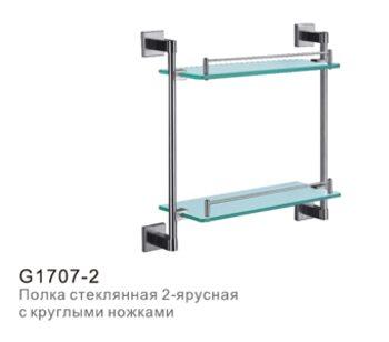 G1707-2 Полка стеклянная 2-ярусная, сатин 425 GAPPO