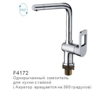F4172 Смеситель для кухни, аэратор поворотный на 360° FRAP