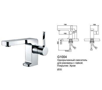 G1004 Смеситель для раковины GAPPO
