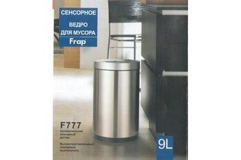 F777 сенсорное ведро для мусора 9L FRAP