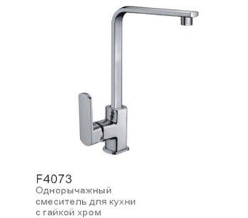 F4073 Смеситель для кухни FRAP