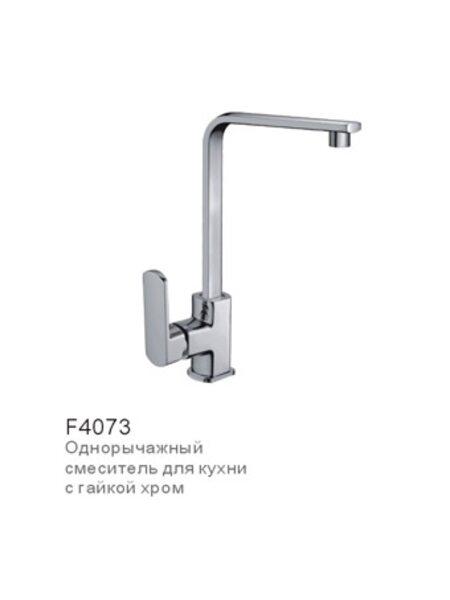 F4073 Смеситель для кухни