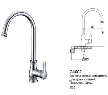 G4002 Смеситель для кухни GAPPO