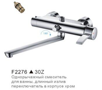 F2276 Смеситель для ванны FRAP