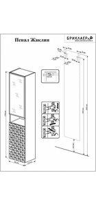 Пенал ЖАКЛИН 39,2 R белый глянец/стразы