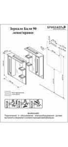 Шкаф-зеркало БАЛИ 90 R венге/белый глянец