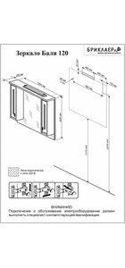Шкаф-зеркало  БАЛИ 120 венге/белый глянец