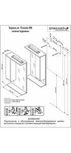Шкаф-зеркало ТОКИО 80 R светлая/белый глянец