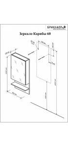 Шкаф-зеркало КАРИБЫ 60 дуб кантри/венге