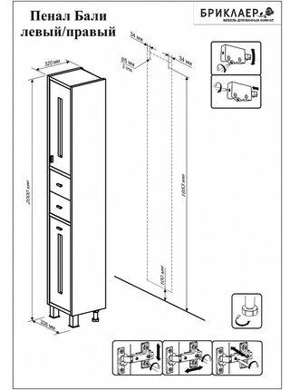 Пенал с б/к БАЛИ 34 универсальный венге/белый глянец