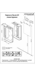 Шкаф-зеркало БАЛИ 62 R светлая/белый глянец