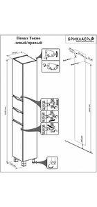 Пенал c бельевой корзиной ТОКИО 32 универсальный венге/белый глянец