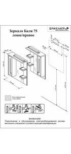 Шкаф-зеркало БАЛИ 75 R венге/белый глянец