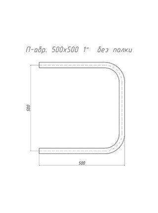 """Полотенцесушитель П-образный 500х500 3/4"""" нержавейка без комплектующих (TERMAX) ТП05050-1"""
