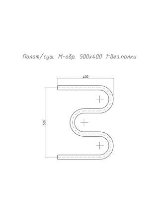 """Полотенцесушитель M-образный 500х400 1"""" нержавейка, без комплекта  (TERMAX) TM05040"""