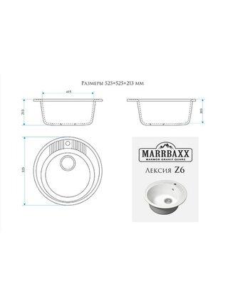 Мойка круглая (525х525х213) Лексия Z6Q1 (белый лед)