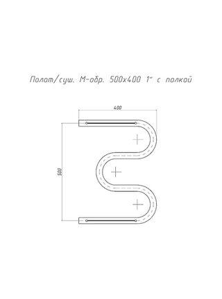 """Полотенцесушитель M-образный 500х400 3/4"""" нержавейка с полкой (TERMAX) TM15040-1"""