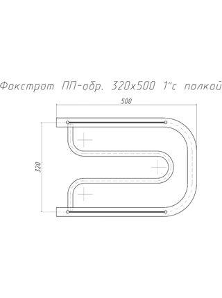 """Полотенцесушитель Фокстрот ПП1-образный 320х500 1"""" с полкой (TERMAX) ТПП13250"""