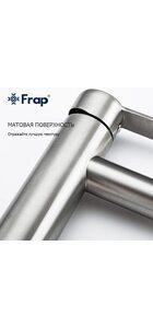F10801-2 Смеситель для раковины Frap нержавеющая сталь