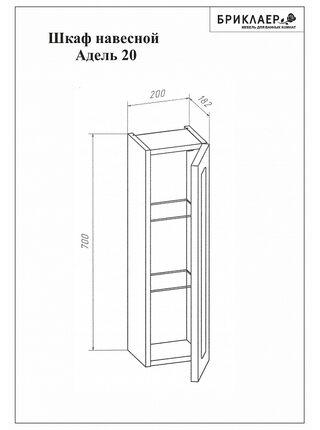 Шкаф навесной АДЕЛЬ 20 Бриклаер