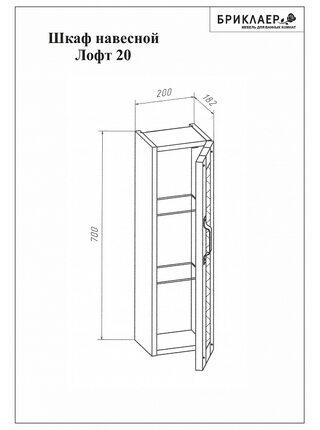 Шкаф навесной ЛОФТ 20 Бриклаер