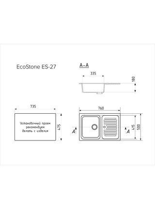Мойка EcoStone 760x500 (ES-27) темно-серый