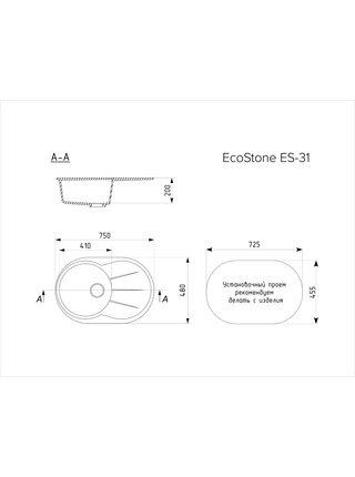 Мойка EcoStone 750Х480 (ES-31) темно-серый