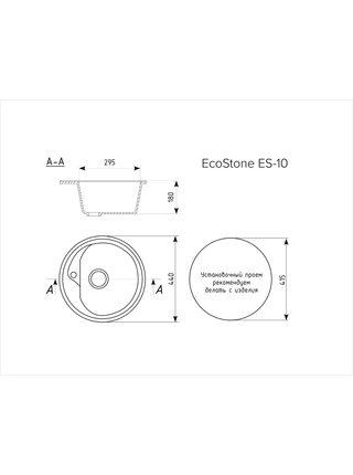 Мойка EcoStone d 440 (ES-10) серый