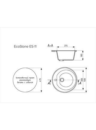 Мойка EcoStone d 500 (ES-11) серый