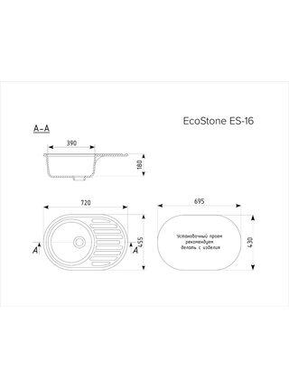 Мойка EcoStone 720Х455 (ES-16) серый
