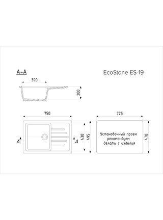 Мойка EcoStone 740Х490 (ES-19) серый