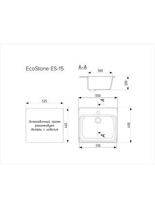 Мойка EcoStone 550Х490 (ES-15) песочный