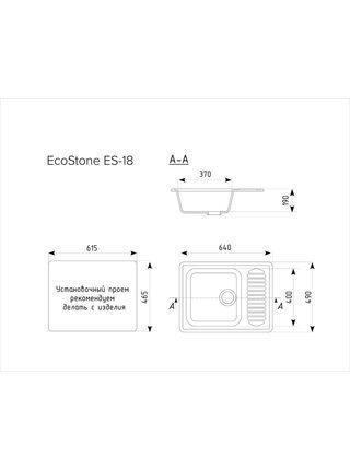 Мойка EcoStone 640Х490 (ES-18) черный