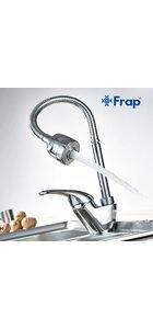 F4303 Смеситель для кухни гибкий излив FRAP