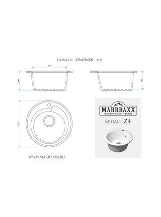 Мойка круглая (435х200) Венди Z4Q4 (черный)