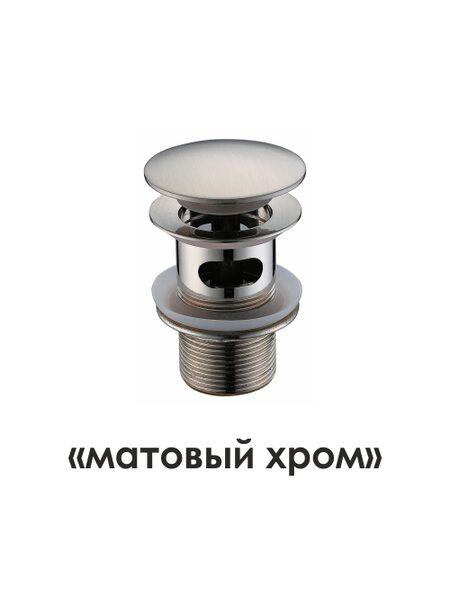 Донный клапан Push-up A073 WasserKRAFT